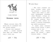 Щенок Эви, или Жасминовый сюрприз (выпуск 12)   Медоус Дейзи #9, Editor