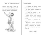 Щенок Эви, или Жасминовый сюрприз (выпуск 12)   Медоус Дейзи #7, Editor