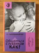 Общаться с ребенком. Как? | Гиппенрейтер Юлия Борисовна #7, Кристина