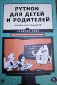Python для детей и родителей | Нет автора #5, Сергей