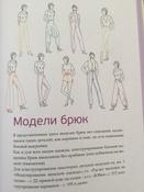 Полный курс кройки и шитья. Конструирование модной одежды. Преобразование выкройки-основы | Жилевска Тереза #8, Виктория