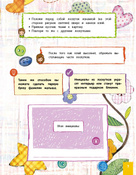 Мой третий год | Баранова Наталия Николаевна #15, Editor