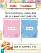 Мой третий год | Баранова Наталия Николаевна #14, Editor