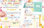 Мой первый год | Баранова Наталия Николаевна, Климович Наталья Сергеевна #9, Editor