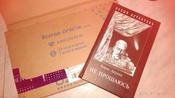 Не прощаюсь. Приключения Эраста Фандорина в XX веке. Часть 2    Борис Акунин #7, Рожин Прокопий Владимирович