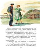 Урфин Джюс и его деревянные солдаты (ил. А. Власовой) (#2) | Волков Александр Мелентьевич #12, Editor