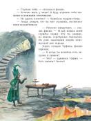 Урфин Джюс и его деревянные солдаты (ил. А. Власовой) (#2) | Волков Александр Мелентьевич #11, Editor