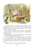 Урфин Джюс и его деревянные солдаты (ил. А. Власовой) (#2) | Волков Александр Мелентьевич #10, Editor