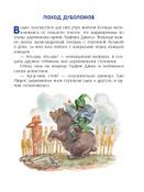 Урфин Джюс и его деревянные солдаты (ил. А. Власовой) (#2) | Волков Александр Мелентьевич #9, Editor