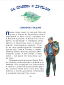 Урфин Джюс и его деревянные солдаты (ил. А. Власовой) (#2) | Волков Александр Мелентьевич #8, Editor