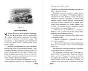Хонорик и Семь Чудес Света | Сотников Владимир Михайлович #4, Editor