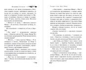 Хонорик и Семь Чудес Света | Сотников Владимир Михайлович #3, Editor