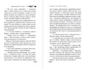 Хонорик и Семь Чудес Света | Сотников Владимир Михайлович #2, Editor