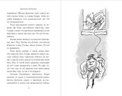 Зубная ведьма | Уолльямс Дэвид #7, Editor