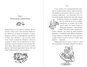 Зубная ведьма | Уолльямс Дэвид #6, Editor
