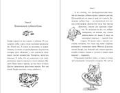 Зубная ведьма | Уолльямс Дэвид #1, Editor