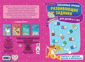 Развивающие задания: для детей 6-7 лет | Горохова Анна Михайловна #7, Editor