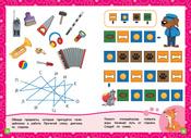 Развивающие задания: для детей 6-7 лет | Горохова Анна Михайловна #6, Editor