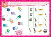 Развивающие задания: для детей 6-7 лет | Горохова Анна Михайловна #4, Editor