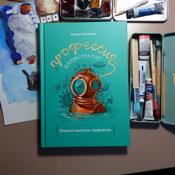 Профессия - иллюстратор | Ратковски Натали #3, Ступак Мария