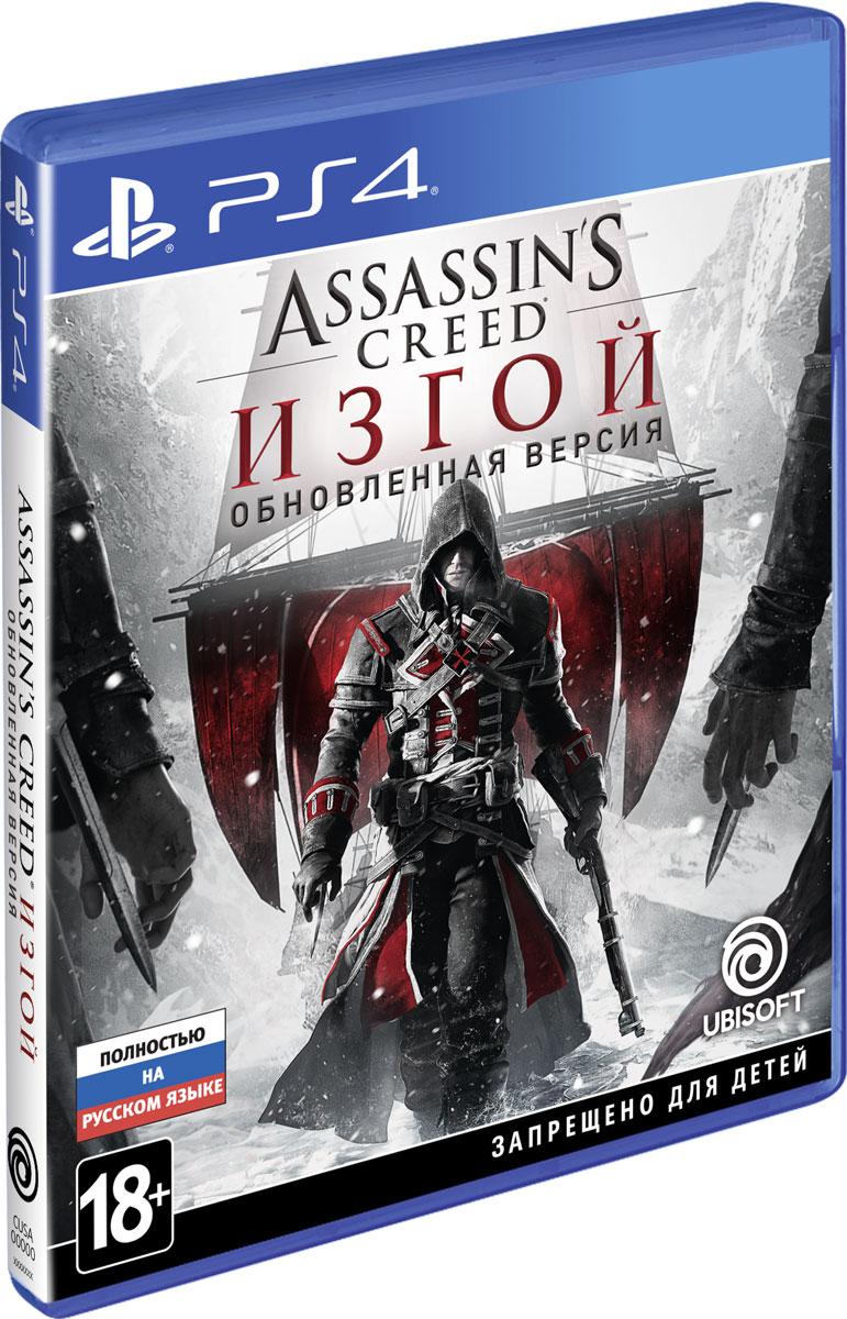 Assassin's Creed:Изгой. Обновленная версия (PS4) Ubisoft Bucharest,Ubisoft Pune