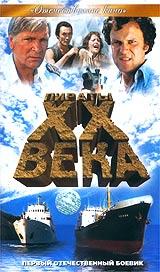 Пираты XX века / Пираты XX века (1979)