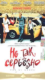 Pas si grave / Не так серьезно (2003)