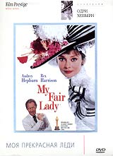 Коллекция Одри Хепберн: Моя прекрасная леди коллекция одри хепберн как украсть миллион