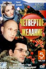 / Четвертое желание (2003)