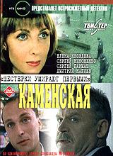 / Каменская 1. Фильм 5: Шестерки умирают первыми (2000)