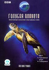 BBC: Голубая планета: Приливные моря. Побережье. Часть 4