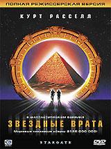 Stargate / Звёздные врата (1994)
