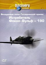 Discovery: Воздушные силы Гитлеровской армии: Истребитель Фокке-Вульф - 190