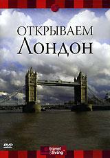 Discovery: Открываем Лондон