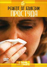 Discovery: Рецепт от болезни. Простуда