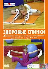 Здоровые спинки. Дыхательная и двигательная гимнастика для детей