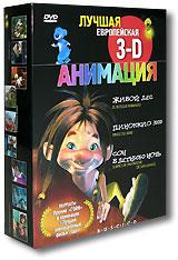 Лучшая Европейская 3D Анимация: Живой Лес. Пиноккио 3000. Сон в летнюю ночь (3 DVD)
