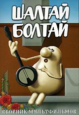 Шалтай - Болтай. Сборник мультфильмов