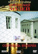 Британский музей: Сокровища империи