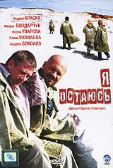 / Я  остаюсь (2007)