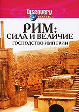 Discovery: Рим: Сила и величие – Господство Империи