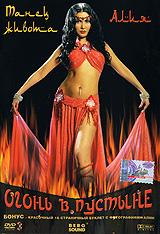 Танец живота. Алия: Огонь в пустыне