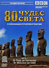 Around the world in 80 treasures / 80 Чудес света. Часть 1 (2005)