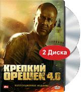Крепкий орешек 4.0. Коллекционное издание (2 DVD)