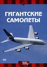 Discovery: Гигантские самолеты