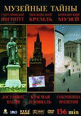 Музейные тайны: Смитсоновский институт. Московский Кремль. Британский музей