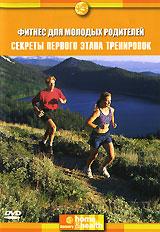 Discovery: Фитнес для молодых родителей: Секреты первого этапа тренировок