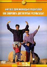 Discovery: Фитнес для молодых родителей: Как закрепить достигнутые результаты
