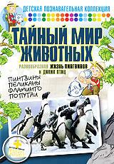 Тайный мир животных: Разнообразная жизнь пингвинов и диких птиц
