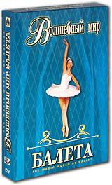 Волшебный мир балета 2 DVD .